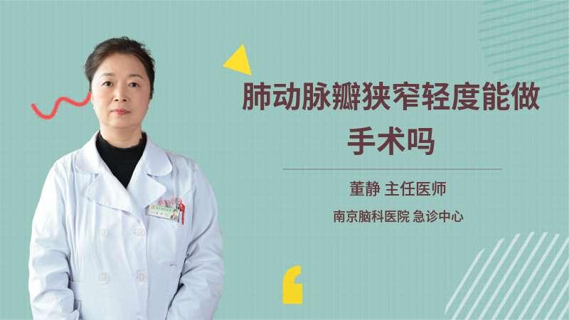 肺动脉瓣狭窄轻度能做手术吗