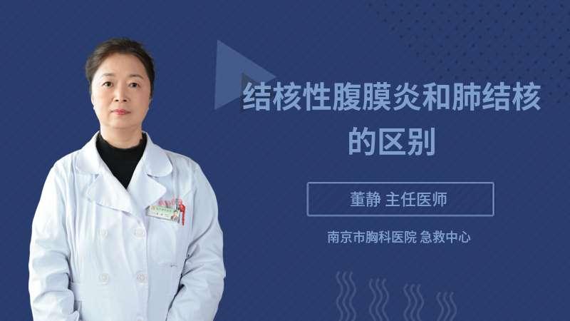 结核性腹膜炎和肺结核的区别