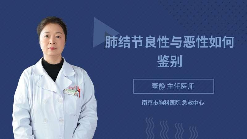 肺结节良性与恶性如何鉴别