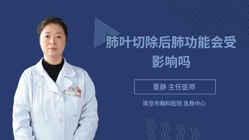 肺叶切除后肺功能会受影响吗