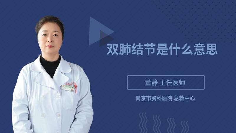 双肺结节是什么意思