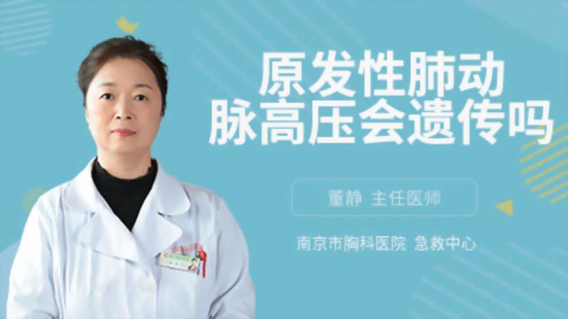 原发性肺动脉高压会遗传吗