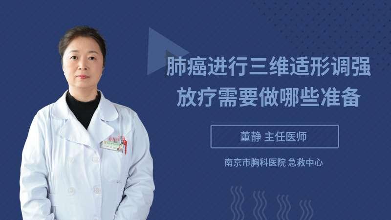 肺癌进行三维适形调强放疗需要做哪些准备