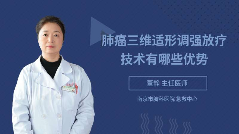 肺癌三维适形调强放疗技术有哪些优势