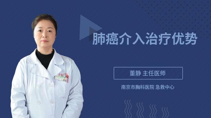 肺癌介入治疗优势