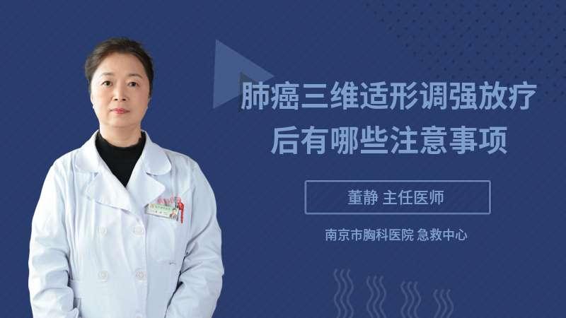 肺癌三维适形调强放疗后有哪些注意事项