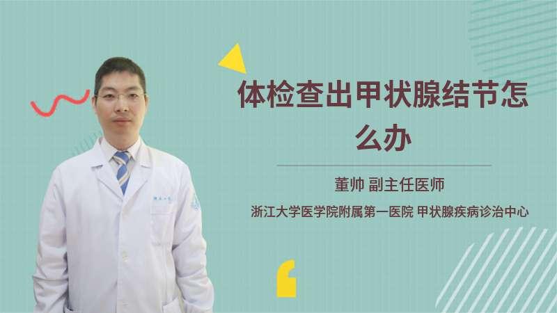 體檢查出甲狀腺結節怎么辦