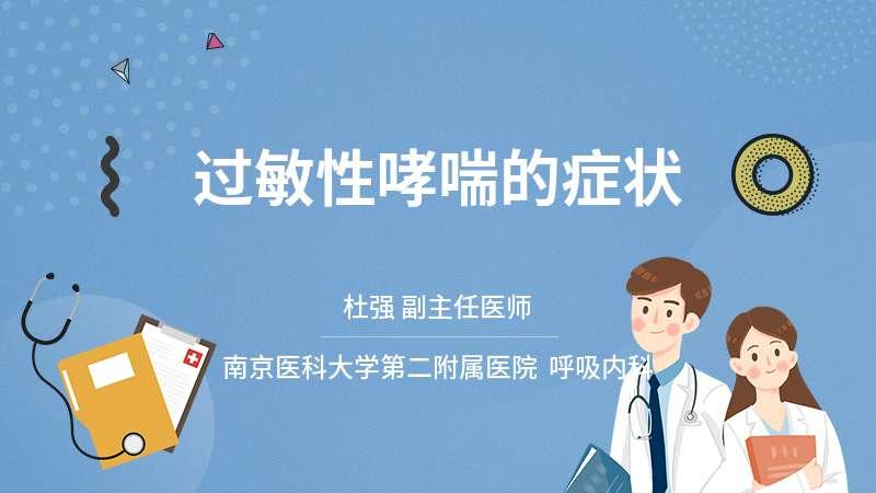 过敏性哮喘的症状