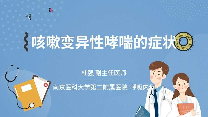 咳嗽变异性哮喘的症状