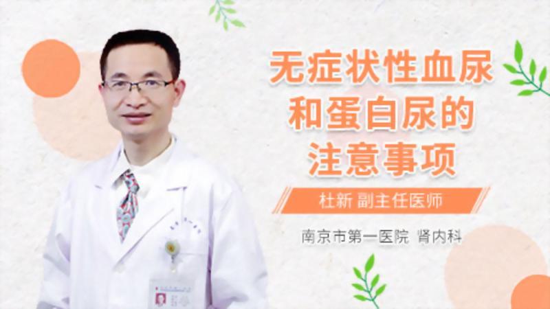 無癥狀性血尿和蛋白尿的注意事項