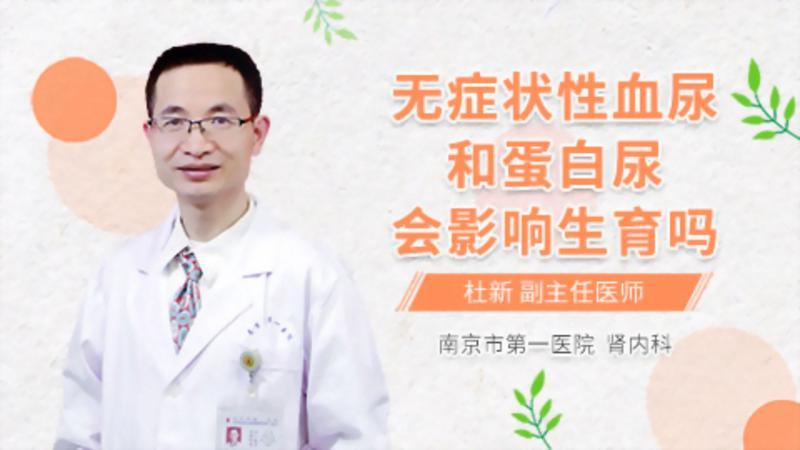 無癥狀性血尿和蛋白尿會影響生育嗎