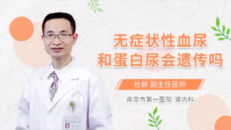 無癥狀性血尿和蛋白尿會遺傳嗎