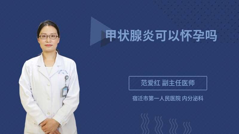甲状腺炎可以怀孕吗