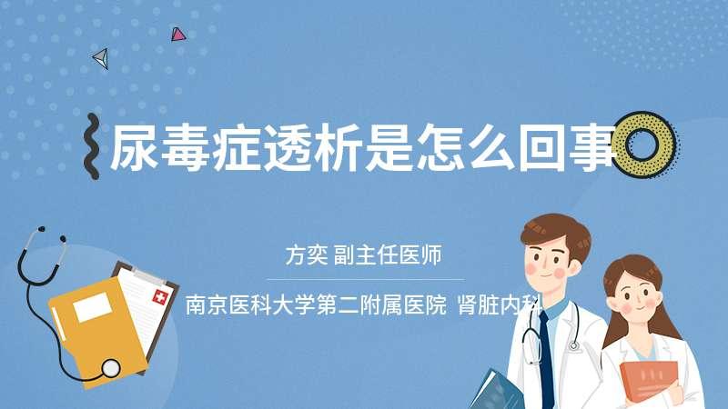 尿毒症透析是怎么回事