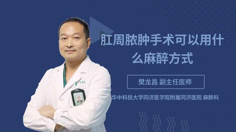 肛周膿腫手術可以用什么麻醉方式