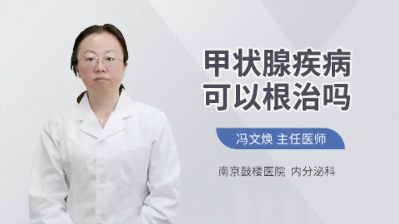 甲状腺疾病可以根治吗
