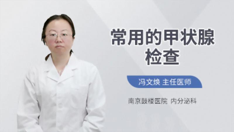 常用的甲状腺检查