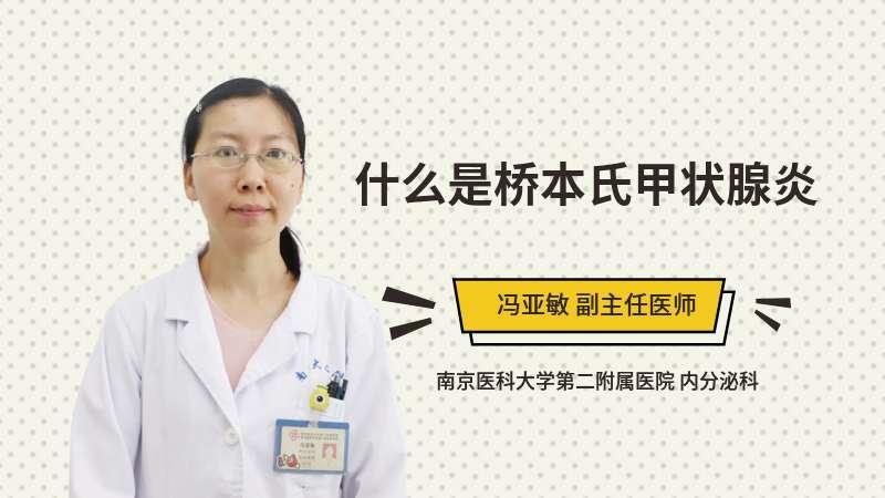 什么是桥本氏甲状腺炎