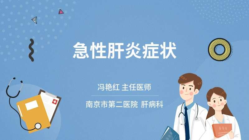 急性肝炎症状