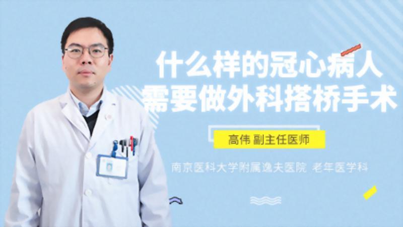 什么样的冠心病人需要做外科搭桥手术