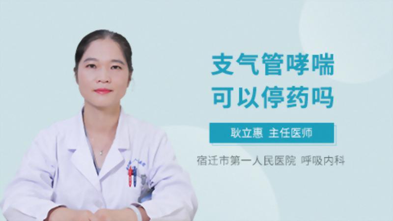 支气管哮喘可以停药吗