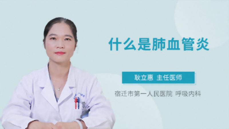什么是肺血管炎