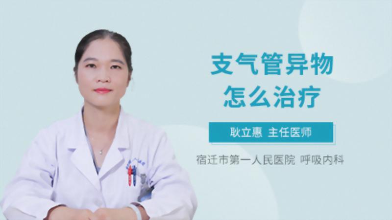 支气管异物怎么治疗