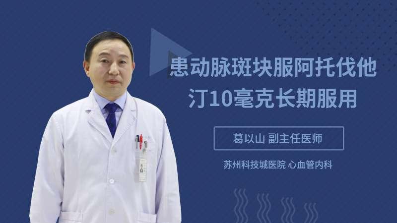 患动脉斑块服阿托伐他汀10毫克长期服用