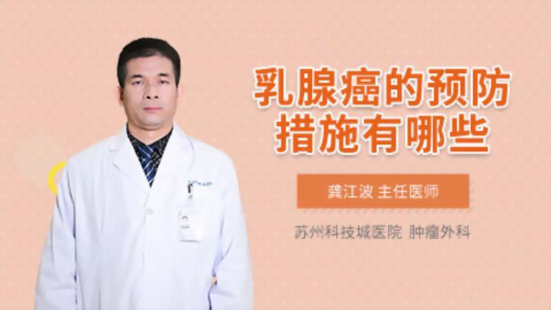 乳腺癌的预防措施有哪些