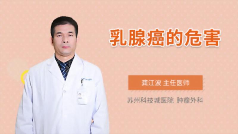 乳腺癌的危害