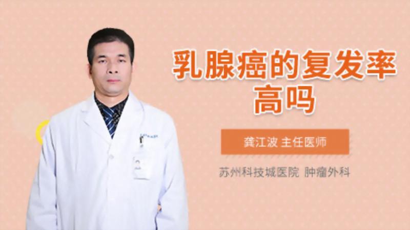 乳腺癌的复发率高吗