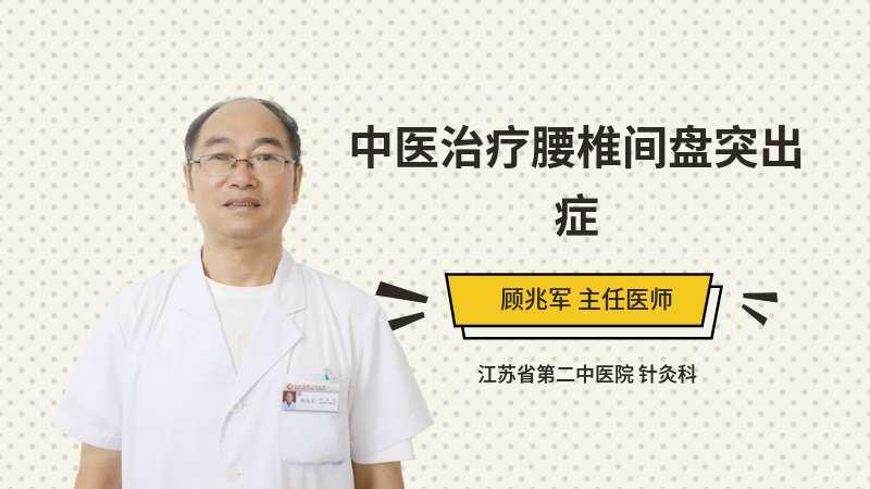 中医治疗腰椎间盘突出症