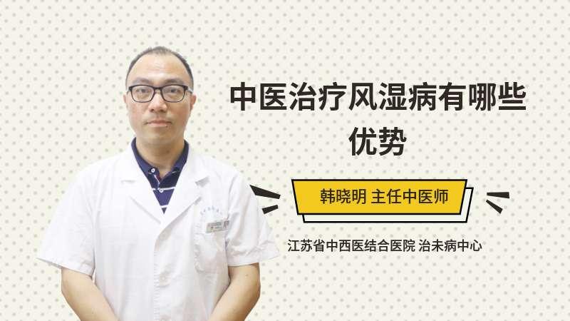 中醫治療風濕病有哪些優勢