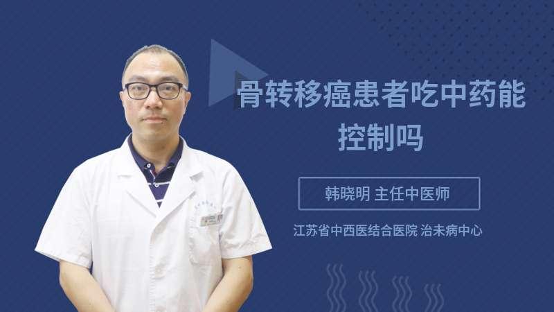 骨转移癌患者吃中药能控制吗
