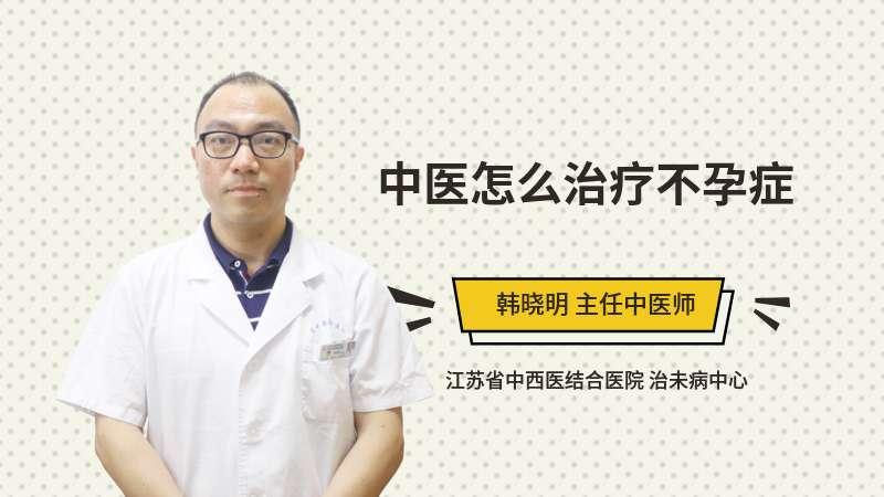 中医怎么治疗不孕症