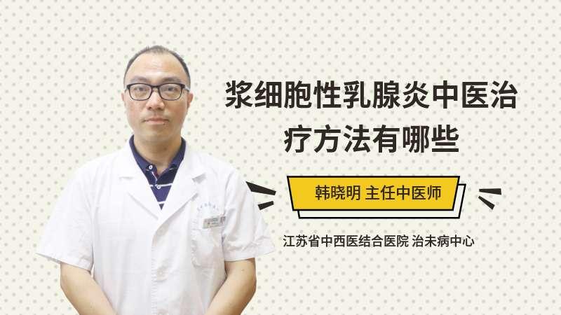浆细胞性乳腺炎中医治疗方法有哪些