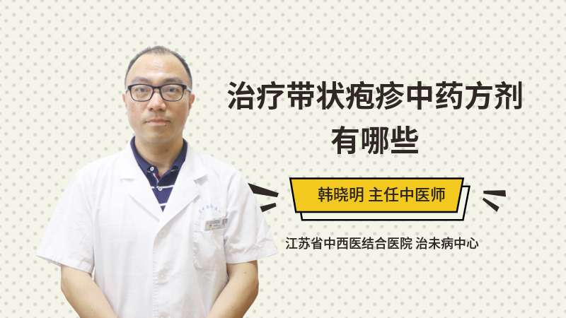 治療帶狀皰疹中藥方劑有哪些