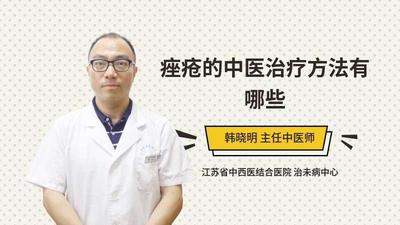 痤瘡的中醫治療方法有哪些