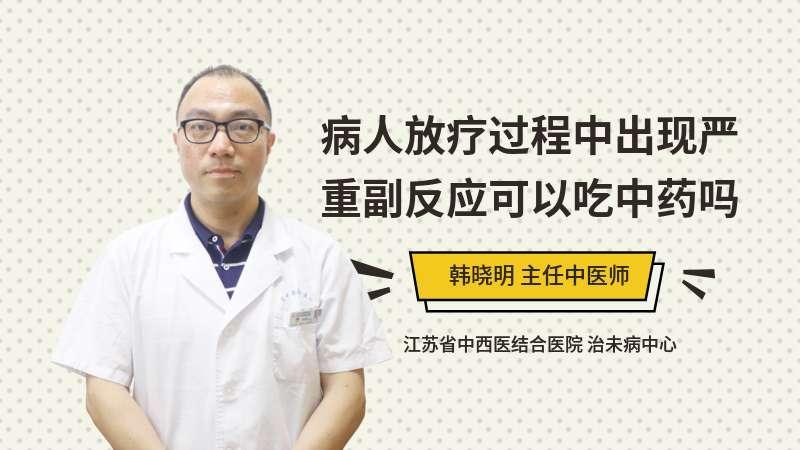 病人放疗过程中出现严重副反应可以吃中药吗