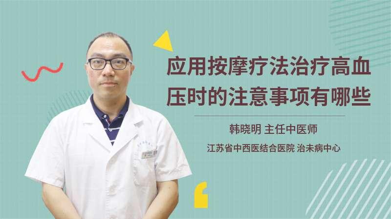 应用按摩疗法治疗高血压时的注意事项有哪些