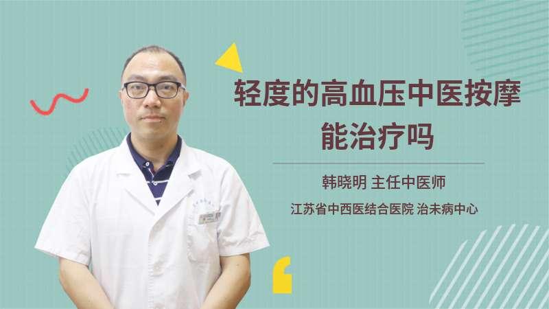轻度的高血压中医按摩能治疗吗