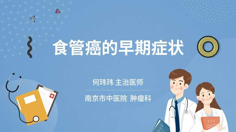 食管癌的早期症状