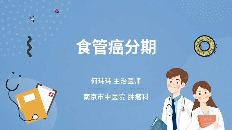 食管癌分期