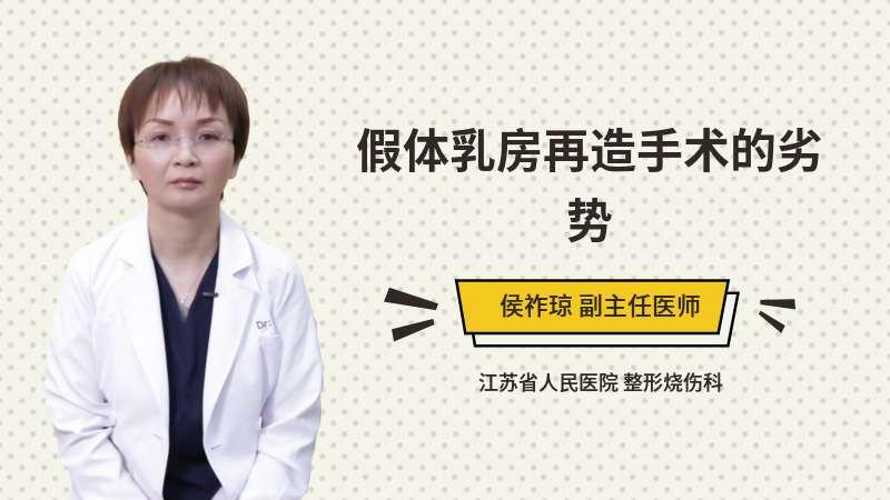 假体乳房再造手术的劣势