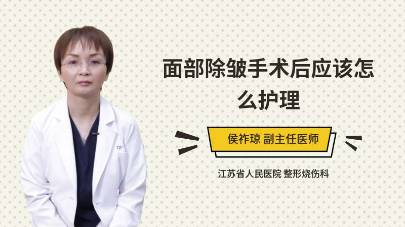 面部除皱手术后应该怎么护理