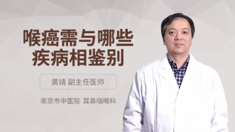 喉癌需与哪些疾病相鉴别