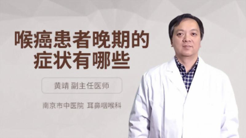 喉癌患者晚期的症状有哪些