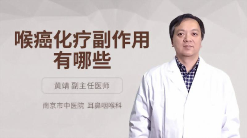 喉癌化疗副作用有哪些