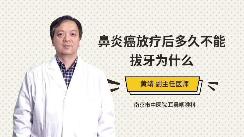 鼻炎癌放疗后多久不能拔牙为什么