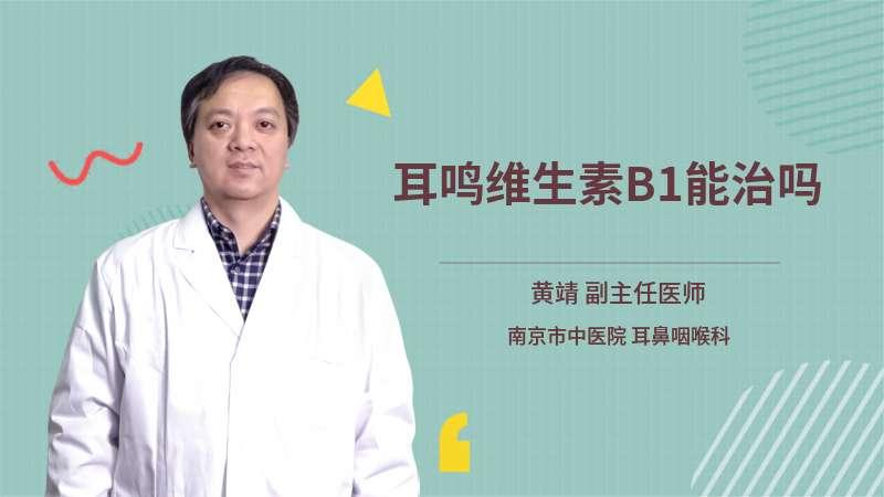 耳鸣维生素B1能治吗
